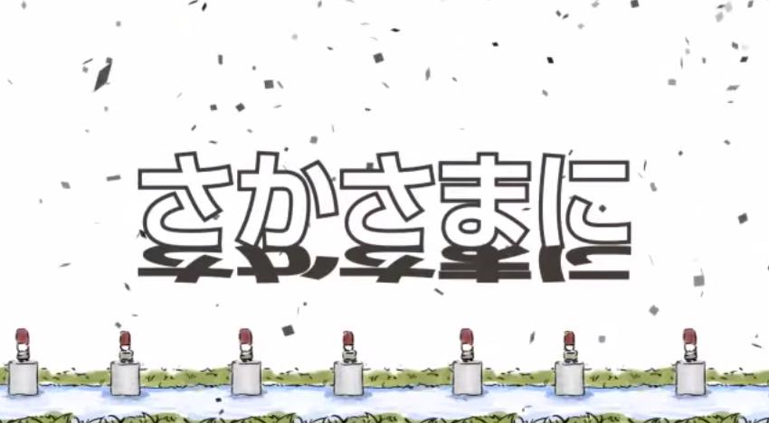 さかさまに (Sakasama ni)
