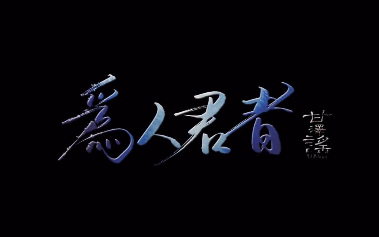 为人君者 (Wéirén Jūn Zhě)