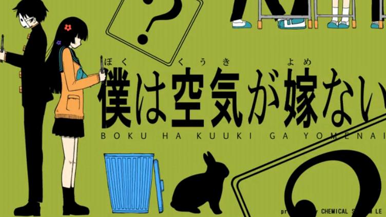 僕は空気が嫁ない (Boku wa Kuuki ga Yomenai)