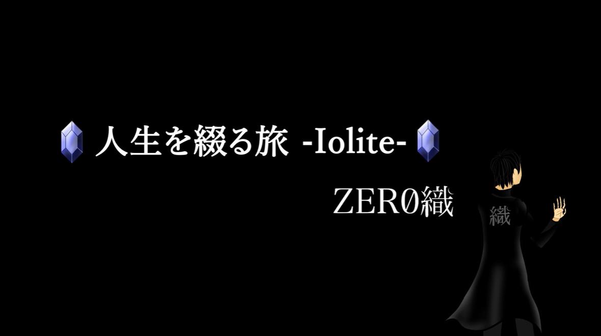 人生を綴る旅 -Iolite- (Jinsei o Tsuzuru Tabi -Iolite-)