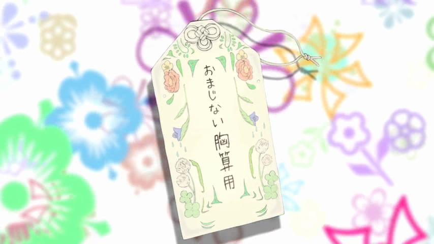 おまじない胸算用 (Omajinai Munazan'you)