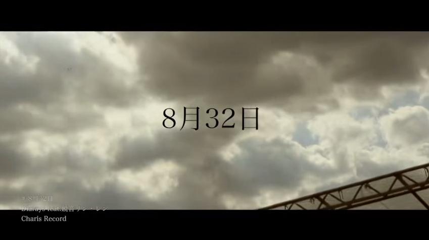 8月32日 (8-gatsu 32-nichi)/Diarays