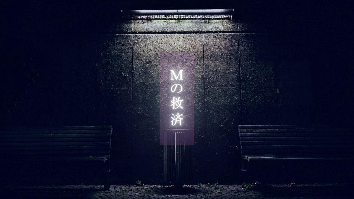 Mの救済 (M no Kyuusai)