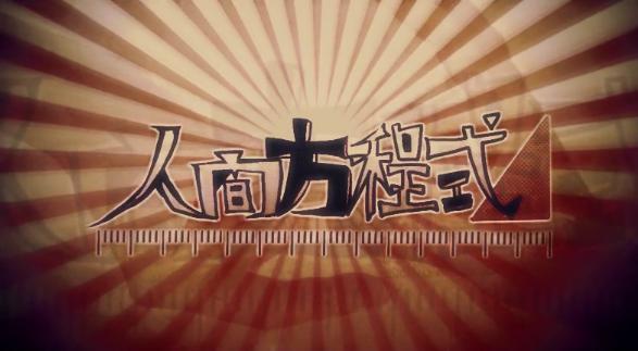 人間方程式 (Ningen Houteishiki)