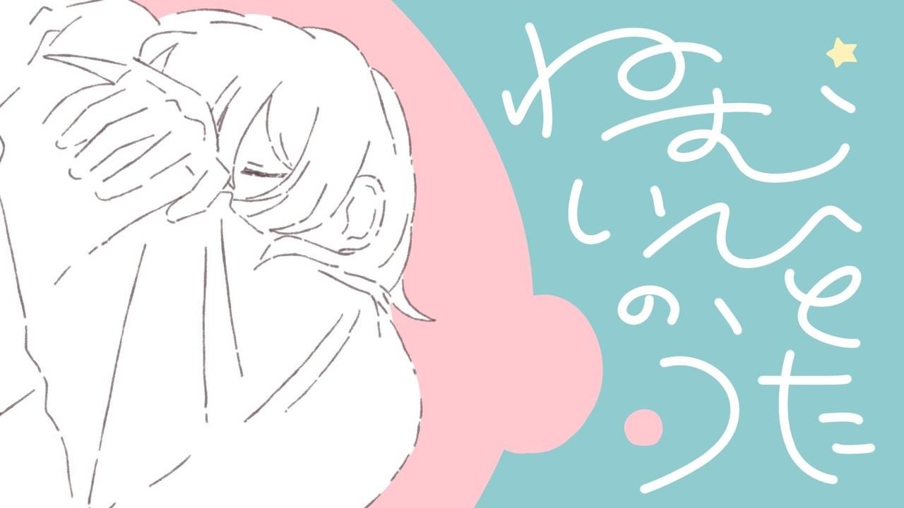 ねむいひとのうた (Nemui Hito no Uta)