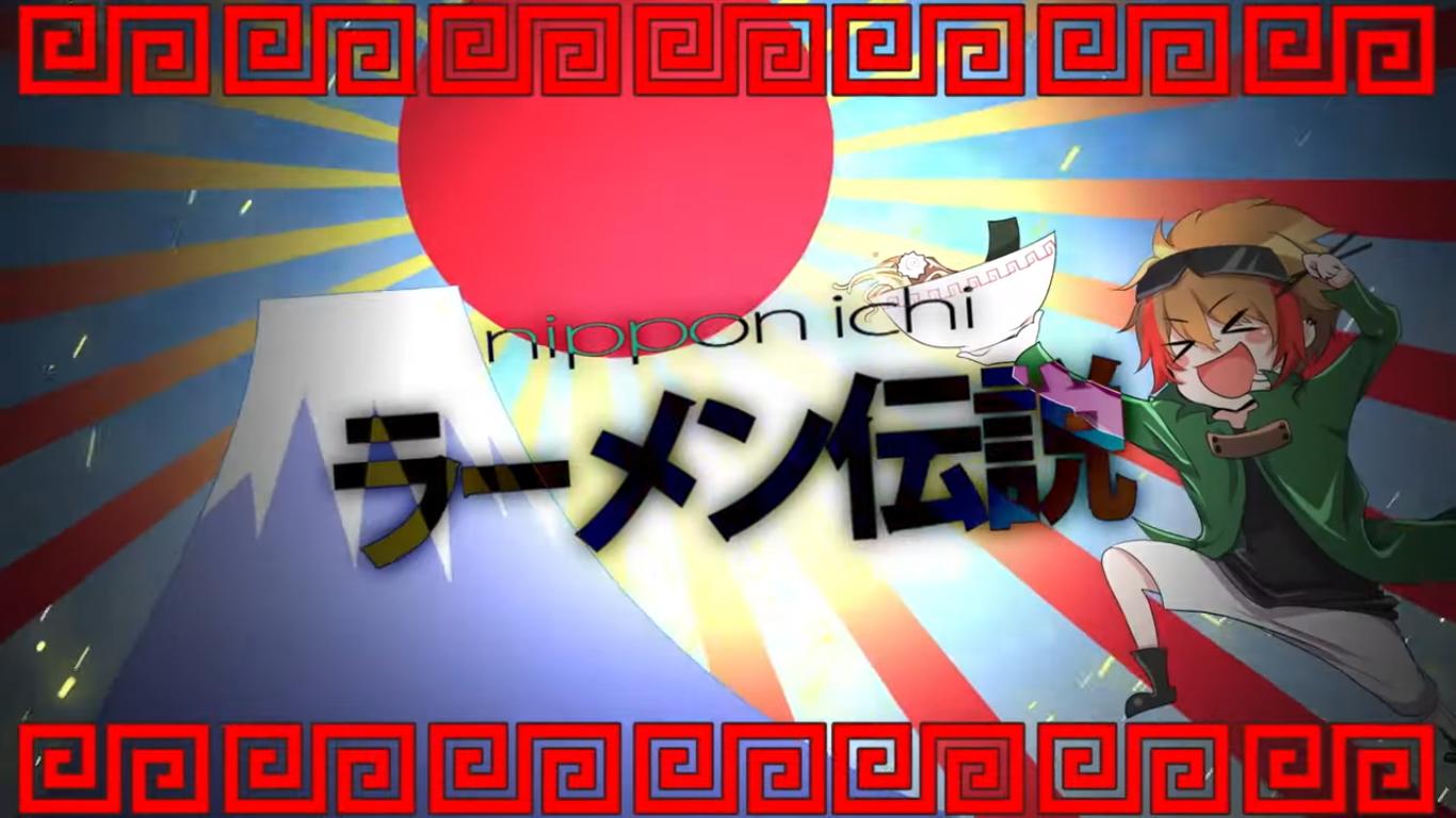 日本一ラーメン伝説 (Nippon Ichi Ramen Densetsu)