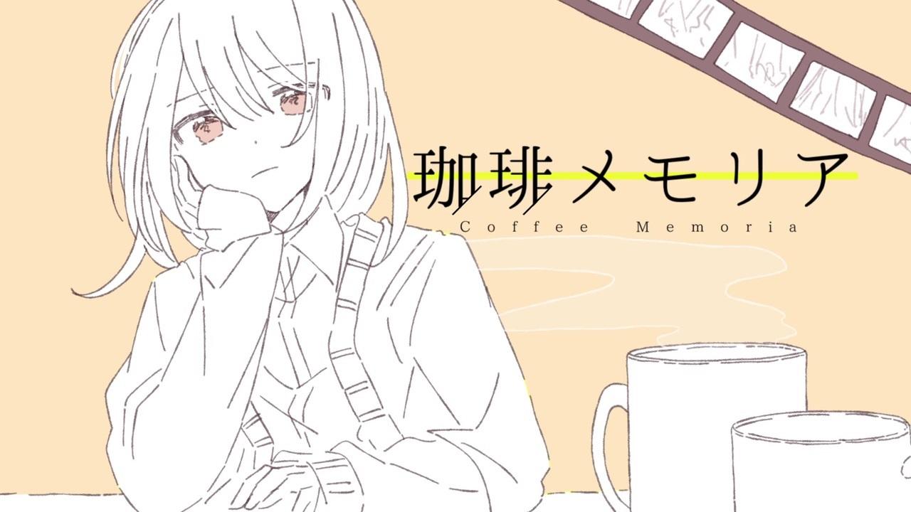 珈琲メモリア (Coffee Memoria)