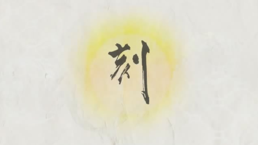 刻 (Toki)