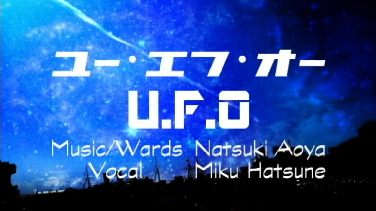UFO/Aoya Natsuki