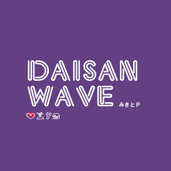 DAISAN WAVE (album)