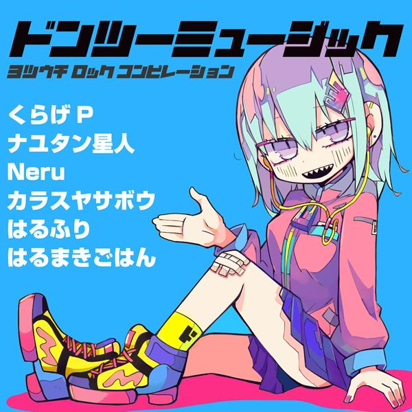 ドンツーミュージック (Don 2 Music) (album)