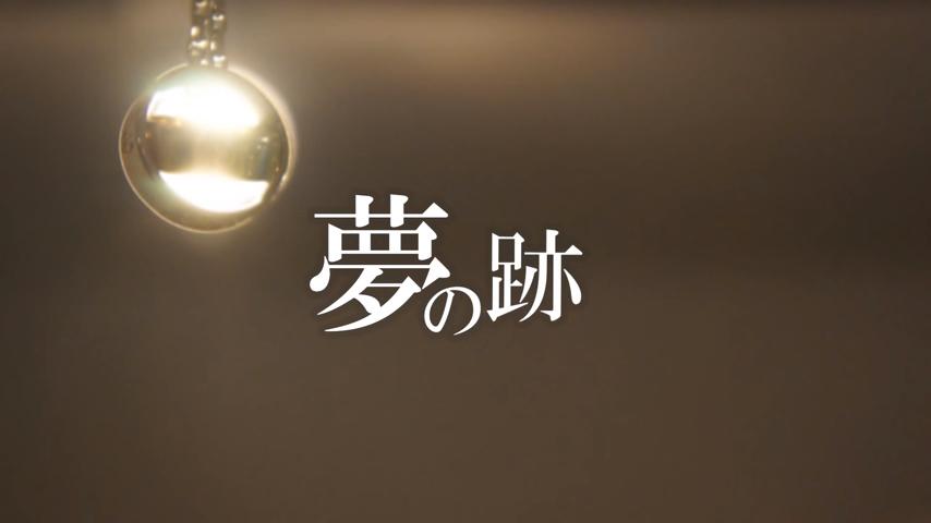 夢の跡 (Yume no Ato)/164