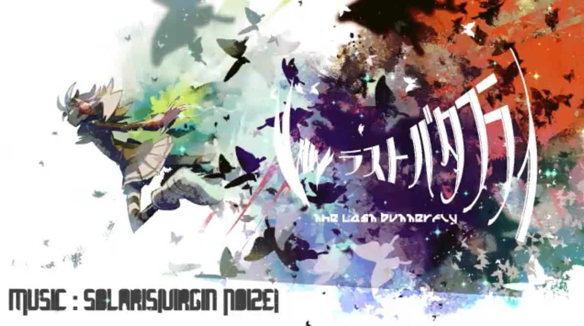 ラストバタフライ (Last Butterfly)