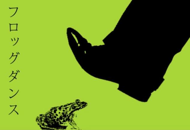 フロッグダンス (Frog Dance)