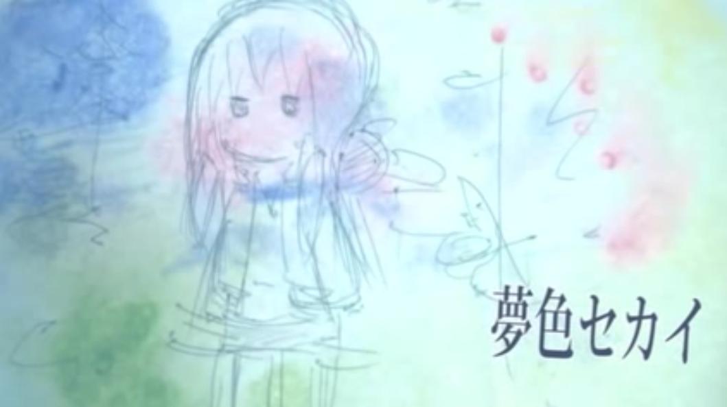 夢色セカイ (Yumeiro Sekai)