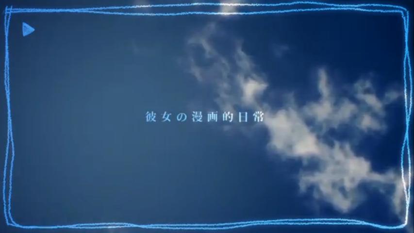 彼女の漫画的日常 (Kanojo no Mangateki Nichijou)
