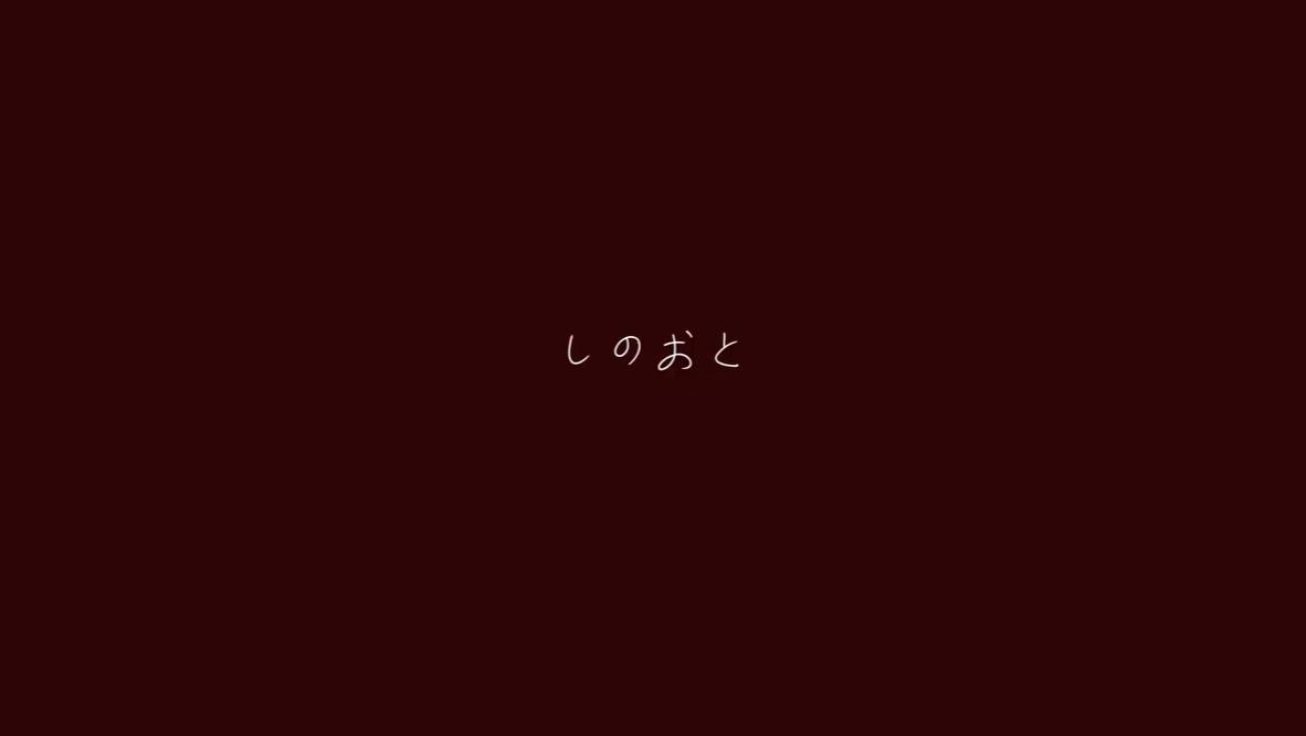 しのおと (Shi no Oto)