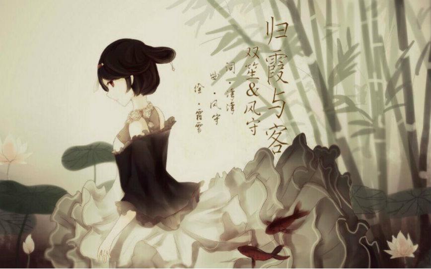 归霞与客 (Guī Xiá Yǔ Kè)