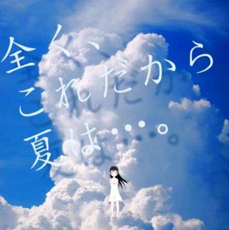 夏色アンサー (Natsuiro Answer)