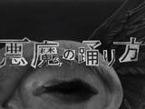 悪魔の踊り方 (Akuma no Odorikata)