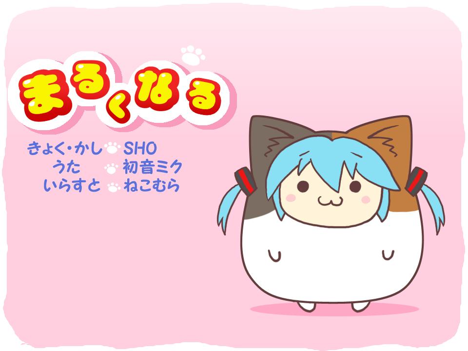 まるくなる (Maruku Naru)