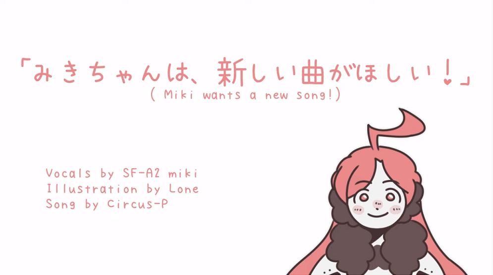 みきさんは、新しい曲がほしい! (Miki-san wa, Atarashii Kyoku ga Hoshii!)