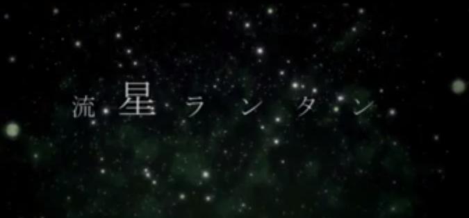 流星ランタン (Ryuusei Lantern)