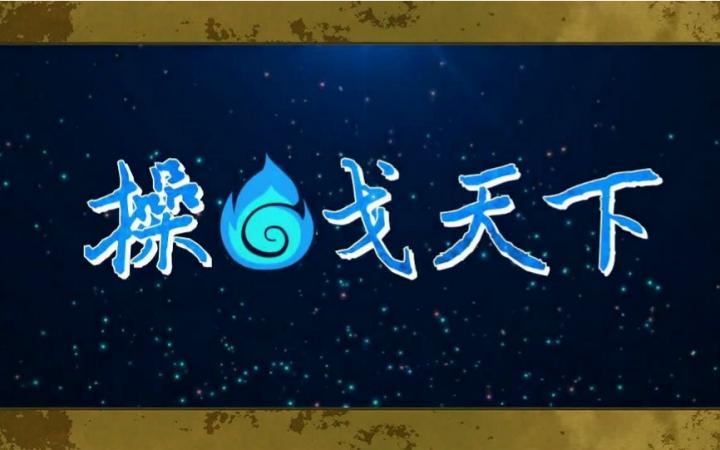 操戈天下 (Cāo Gē Tiānxià)
