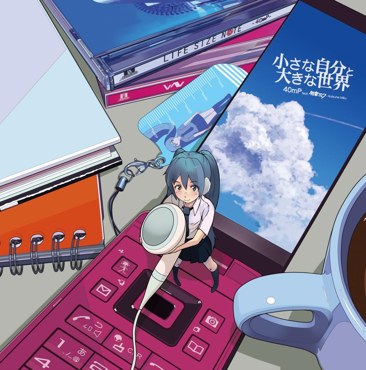 小さな自分と大きな世界 (Chiisana Jibun to Ookina Sekai) (album)