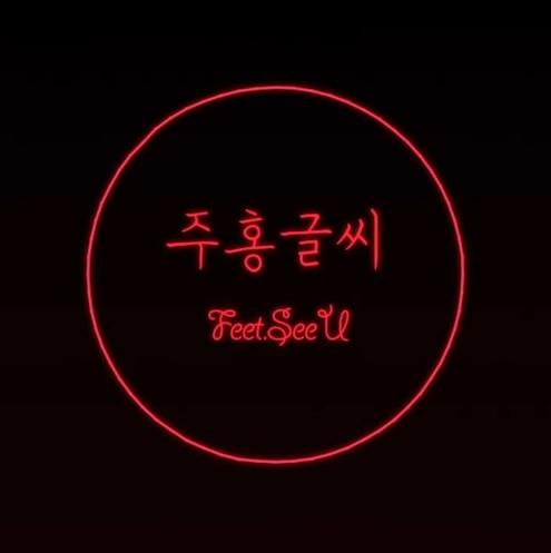 주홍글씨 (Juhonggeulssi)