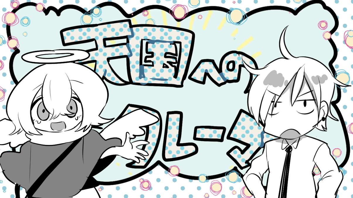 天国へのクレーマー (Tengoku e no Claimer)