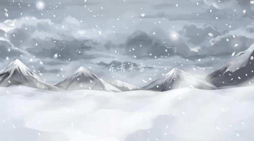 东有来雪 (Dōng Yǒu Lái Xuě)