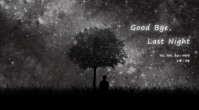 Good Bye, Last Night