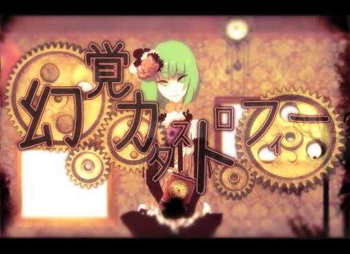 幻覚カタストロフィー (Genkaku Catastrophe)