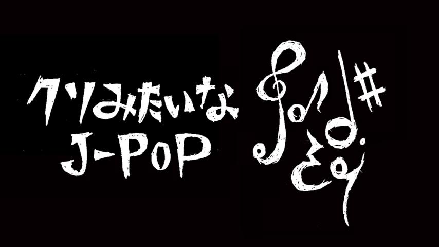 クソみたいなJ-POP (Kuso Mitai na J-POP)