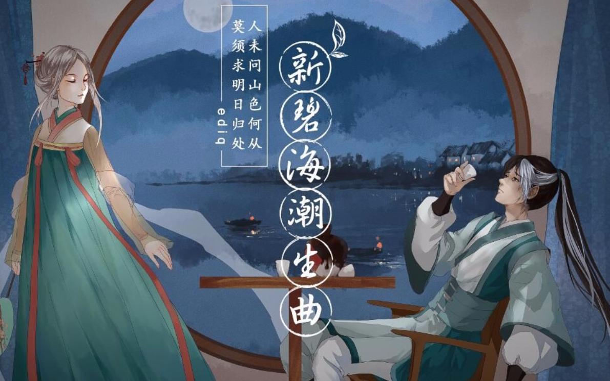 新碧海潮生曲 (Xīn Bìhǎi Cháo Shēng Qū)