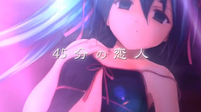 45分の恋人 (45-fun no Koibito)
