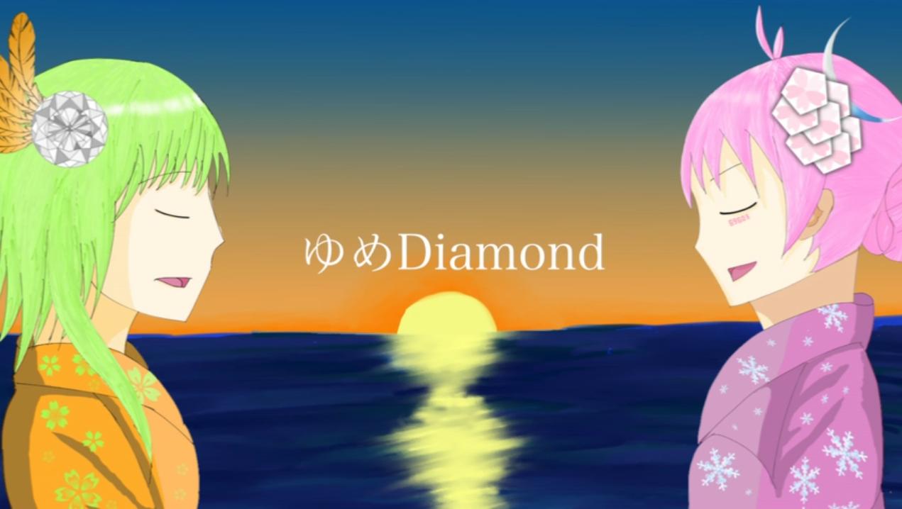 ゆめDiamond (Yume Diamond)