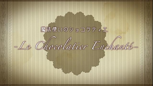 魔法使いのショコラティエ (Mahoutsukai no Chocolatier)