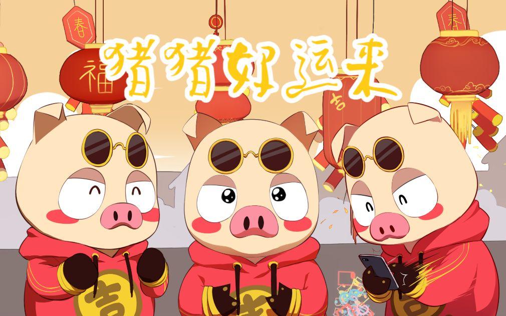 猪猪好运来 (Zhūzhū Hǎo Yùn Lái)