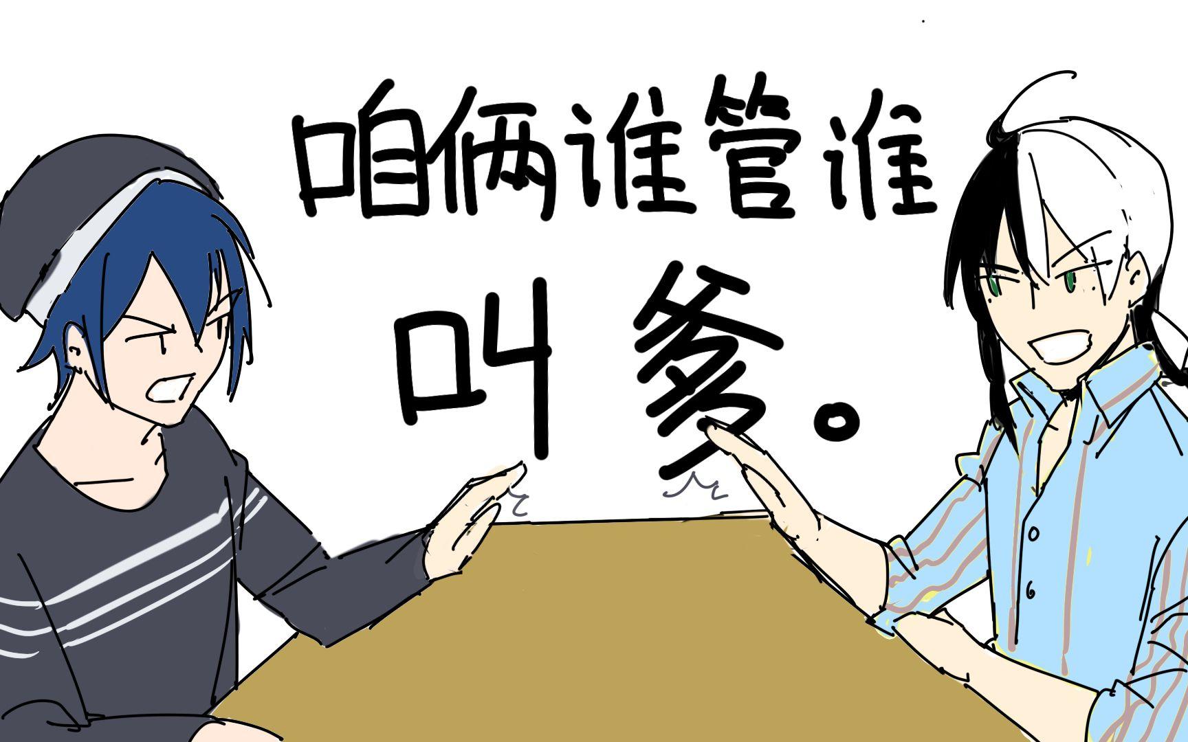 咱俩谁管谁叫爹 (Zánliǎ Shéi Guǎn Shéi Jiào Diē)
