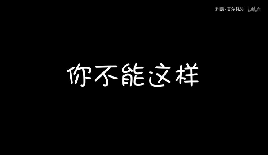 你不能这样 (Nǐ Bùnéng Zhèyàng)