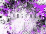 人類五分前仮説 (Jinrui Gofun Mae Kasetsu)