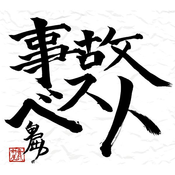 事故ベスト (Jiko Best) (album)