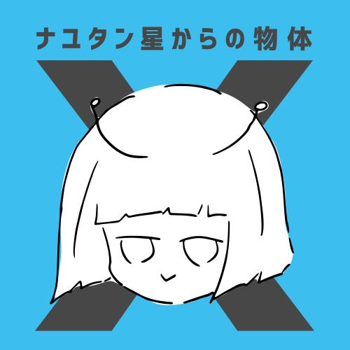 ナユタン星からの物体X (Nayutan Sei Kara no Buttai X) (album)