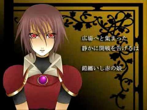 復讐の娘 (Fukushuu no Musume)