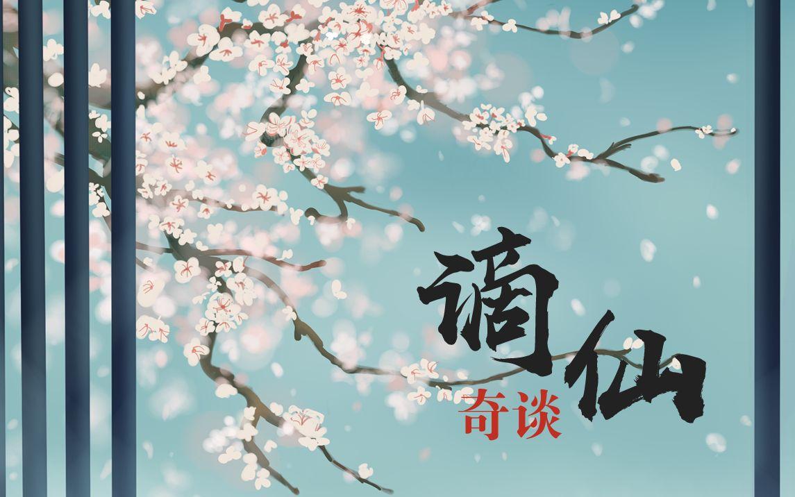 谪仙奇谈 (Zhé Xiān Qítán)