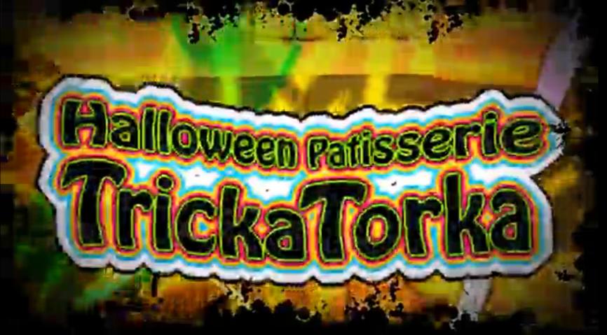 ハロウィンパティスリトリカトルカ (Halloween Patisserie TrickaTorka)