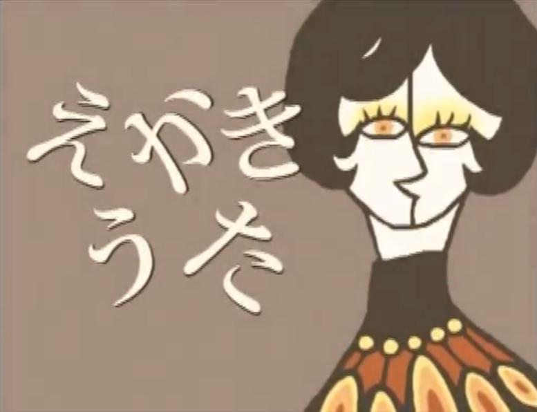 えかきうた (Ekaki Uta)