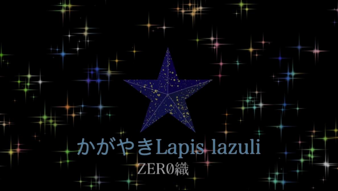 かがやきLapis lazuli (Kagayaki Lapis lazuli)